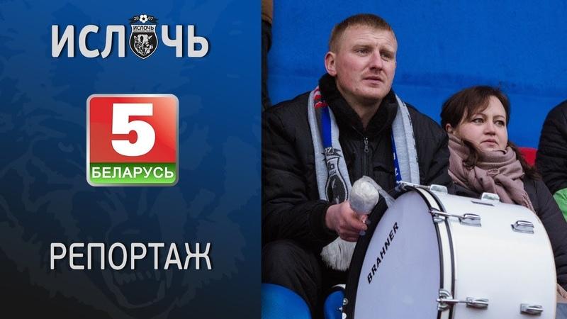 Время футбола сюжет с матча Ислочь - Витебск