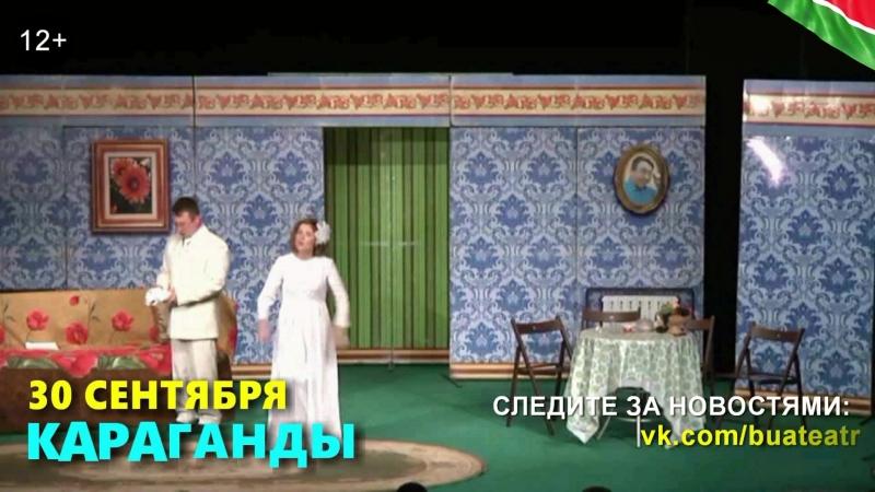 Гастроли Буинского театра в Казахстане!
