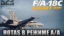 DCS World : F/A-18C - Управление радаром В-В с помощью HOTAS