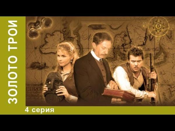 Золото Трои. 4 серия. Фантастический Фильм. Приключения Star Media