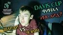 Теннис Кубок Дэвиса Davis Cup Финал Шарди Чорич Инсайд