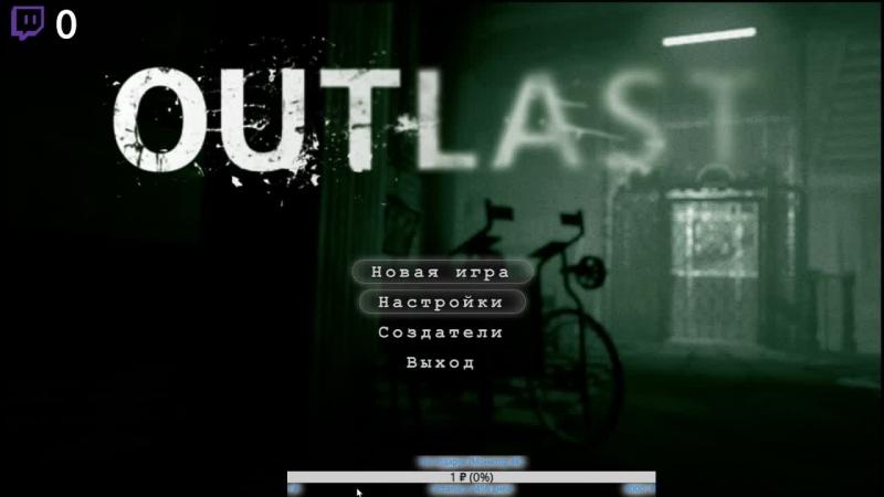 Outlast | Страшилки да?