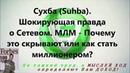 Сухба (Suhba). Шокирующая правда о Сетевом. МЛМ - Почему это скрывают или как стать миллионером