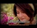 [ENGSUB] 2 ОСТ Околдованный Ваяпак / Wayupak Montra official MV - Tha Hak Mai Rak by Rose Sarinthip