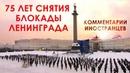 75 лет снятия блокады Ленинграда Комментарии иностранцев