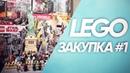 Сколько LEGO я купил за АВГУСТ? | LEGO-ЗАКУПКА 1 | NINJAGO, STAR WARS, MINIFIGURES