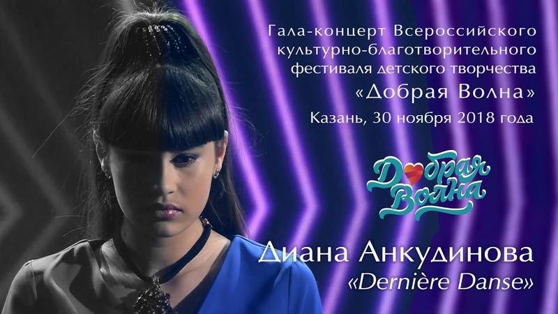 Диана Анкудинова (Diana Ankudinova) - Dernière Danse   Благотворительный фестиваль «Добрая волна»