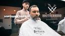 Хороший барбер. Brotherhood barbershop
