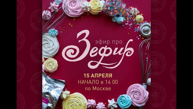 Готовим Зефир прямой эфир 15.04.18