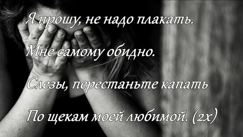 Эльдар Далгатов - Слёзы (Текст/Lyrics)