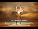 Активация 11.12 - Святые обманщики