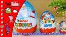 Открываем три новогодних киндер яйца стандартное макси и огромное/Kinder Surprise распаковка
