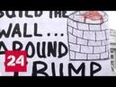 США: shutdown и распил военного бюджета - Россия 24
