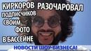 КИРКОРОВ РАЗОЧАРОВАЛ ПОДПИСЧИКОВ СВОИМ ФОТО В БАССЕЙНЕ