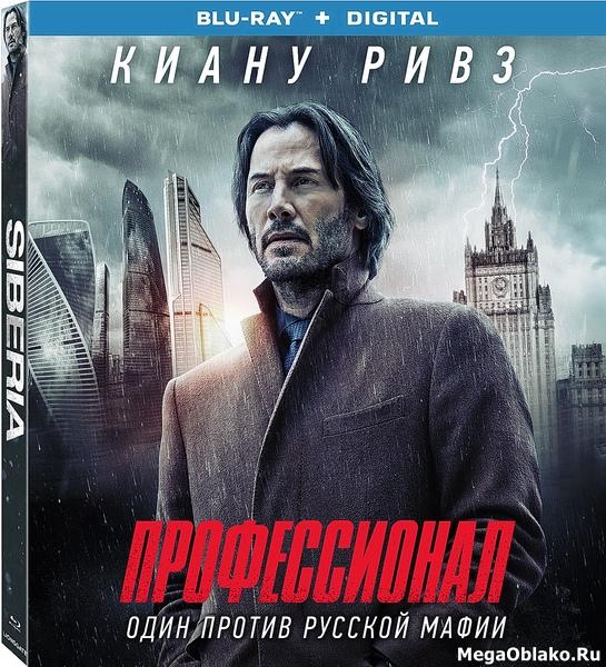 Профессионал / Сибирь / Siberia (2018/BDRip/HDRip)
