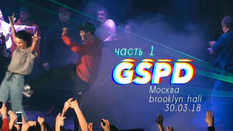 GSPD - Рейв в Москве 30.03.18, часть 1