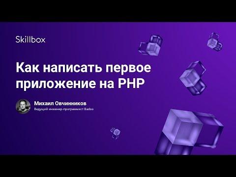 Как написать первое приложение на PHP
