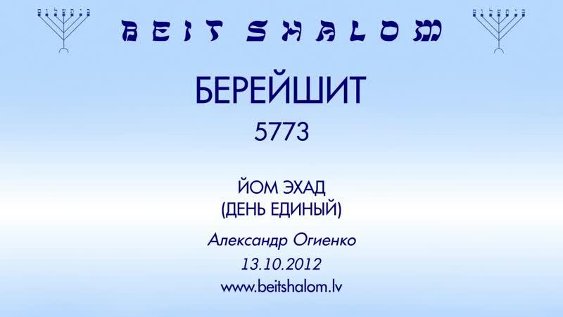 «БЕРЕШИТ» 5773 «ЙОМ ЭХАД» («ДЕНЬ ЕДИНЫЙ») А.Огиенко (13.10.2012)