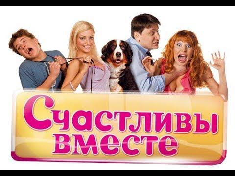 Счастливы вместе 23 серия 1 сезон (Анекдот с бородой)