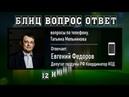 Это не Китай вывозит лес из России. Кто в реальности выгодополучатель? Евгений Фёдоров