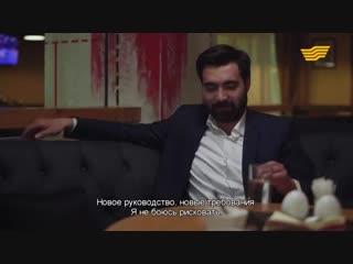 «Жалғыз жауқазын» 6-бөлім _ «Жалгыз жауказын» 6-серия