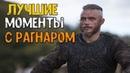 Викинги Лучшие сцены с Рагнаром Лодброком Ragnar Lothbrok