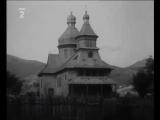 Закарпатська Верховина в 1930 рр.