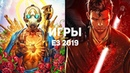 50 лучших игр E3 2019. Часть 2 (Dying Light 2, Borderlands 3, Star Wars Jedi: Fallen Order)