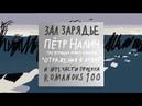 Пётр Налич в МКЗ Зарядье 09.11.2018 - Концерт-презентация альбома Отражения в лужах