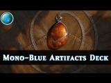 Моно-Синяя Артефакт Дека | Mono Blue Artifacts Deck
