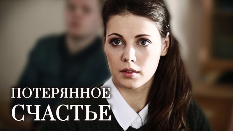 Потерянное счастье (Фильм 2018) Мелодрама @ Русские сериалы