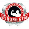 Спортивный клуб STRONG GYM | Омск