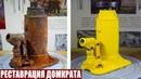 РЕСТАВРАЦИЯ И РЕМОНТ ДОМКРАТА ШААЗ 5 тонн
