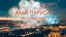 АЛЫЕ ПАРУСА 2019 THE SCARLET SAILS Saint Petersburg Aerial Skyslant