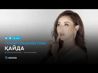 Гүлнұр Оразымбетова - Қайда (аудио)