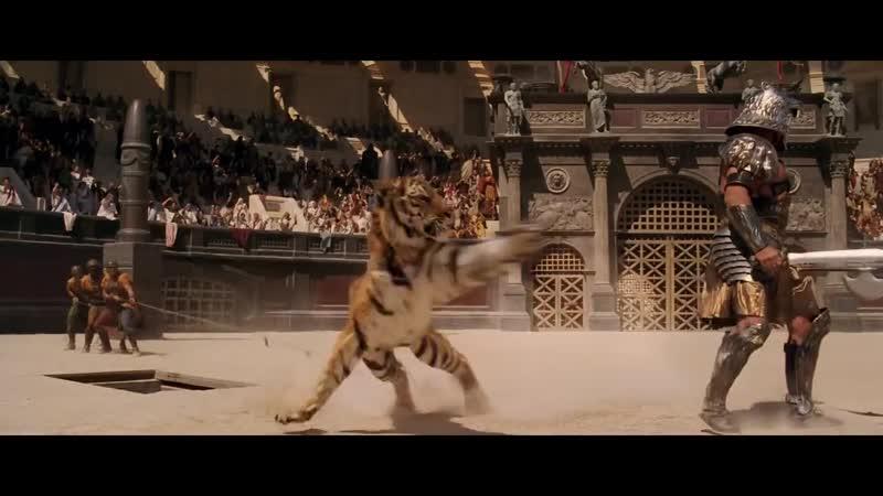 Максимус против Непобедимого Тигра из Галии. HD 720