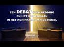 Christelijke film clip 1 A Debate About Salvation and Entering the Kingdom of Heaven