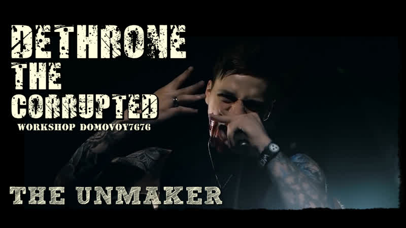 DETHRONE THE CORRUPTED - THE UNMAKER (Official Video 2019)