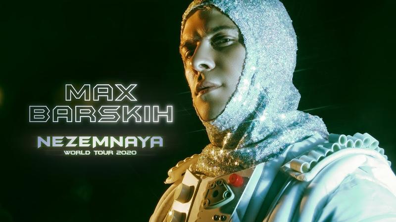 Макс Барских — Неземная   World Tour 2020