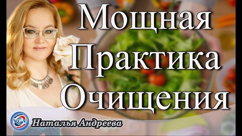 МЕДИТАЦИЯ Мощная практика очищения / Наталья Андреева всегранивселенной