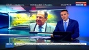 Новости на Россия 24 • Лавров многие американские СМИ работают в ключе советской прессы