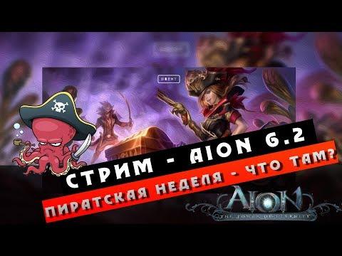 Стрим Aion 6.2 - Йохохо и бутылка Р.... маны! Ивент - Пиратская неделя!