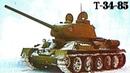 ТАНК Т-34-85 – Комментарии иностранцев
