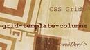 CSS Grid 2 Свойство grid template columns и создание 3х колоночного макета