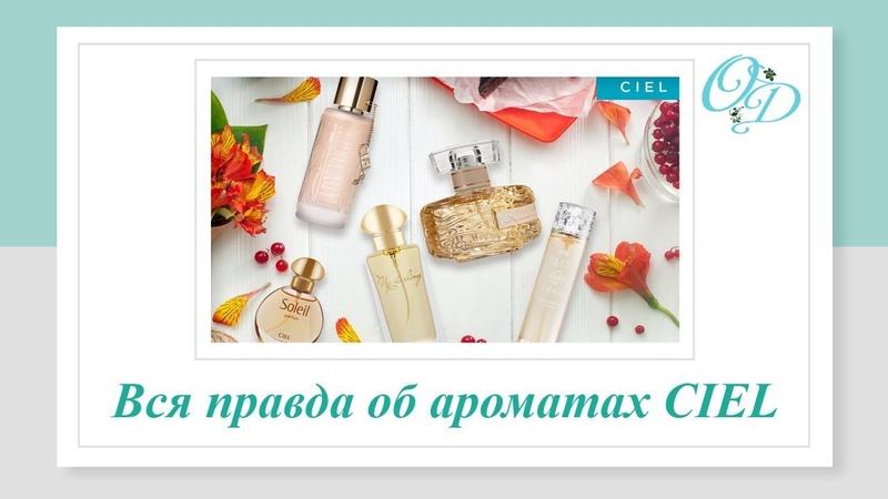 Парфюмерия CIEL Особенности производства ароматов