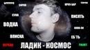 ОБРЫГАЛСЯ И ОБОССАЛ БИЛБОРД КЛУБНЫЙ ТРЭШ ТРОЛЛИНГ PARTY