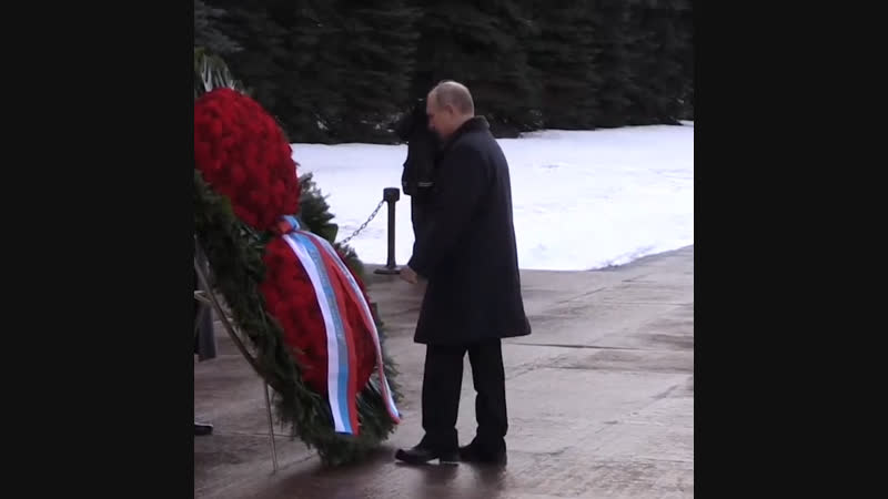 Президент у Могилы Неизвестного Солдата