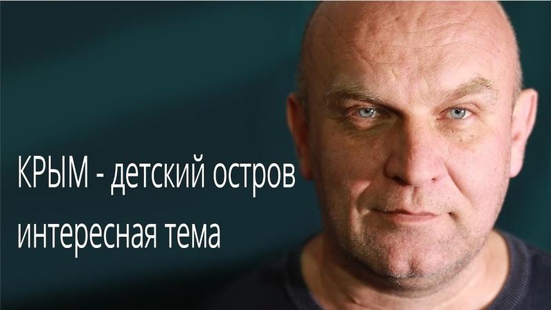 Крым детский остров интересная тема