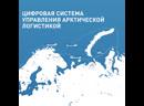 Цифровая система управления арктической логистикой
