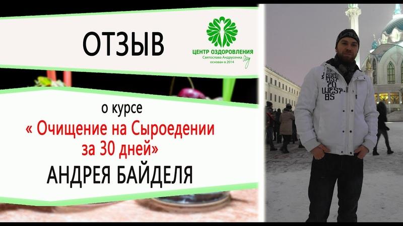 Результаты прохождения коучинга Очищение на Сыроедении за 30 дней Андрея Байделя